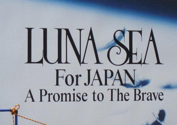 Luna_Sea_Promise01