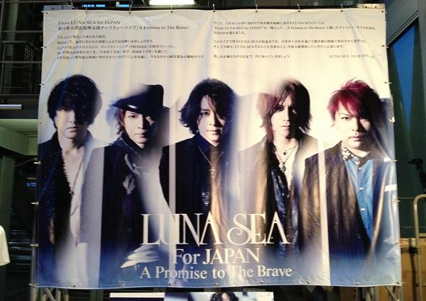 Luna_Sea_Promise02