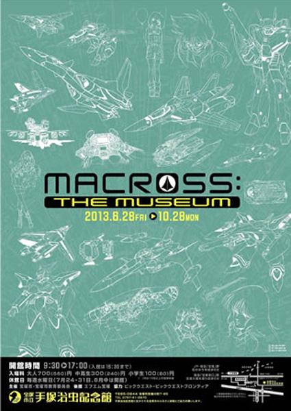 macross-the-museum02