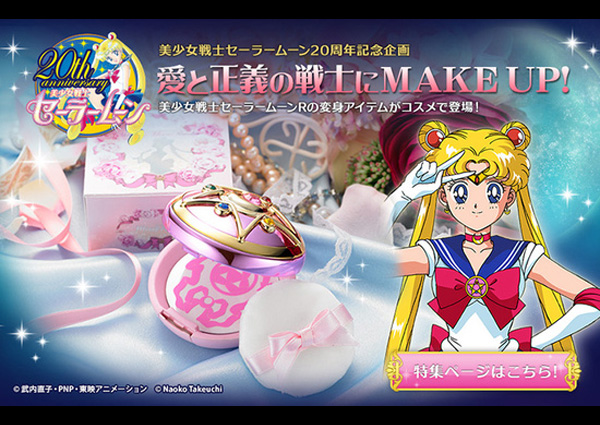shining-moon-powder-sailor-moon01