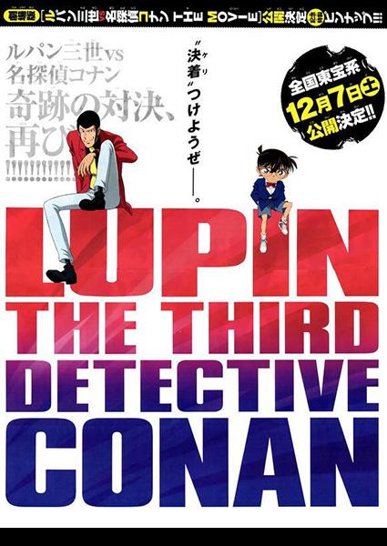 lupin-iii-detective-conan01