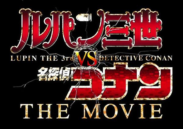 lupin-iii-detective-conan02
