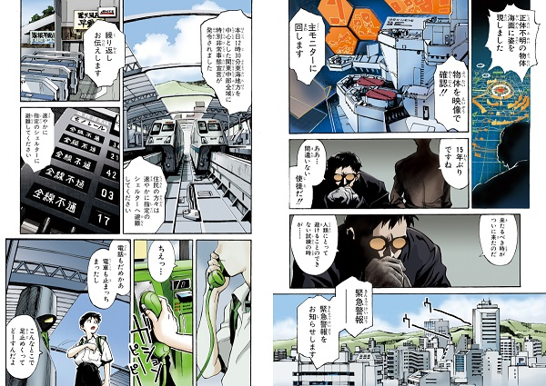 Evangelion_manga_color