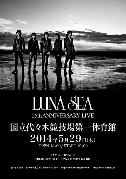 Luna_Sea_25th_Anniversary