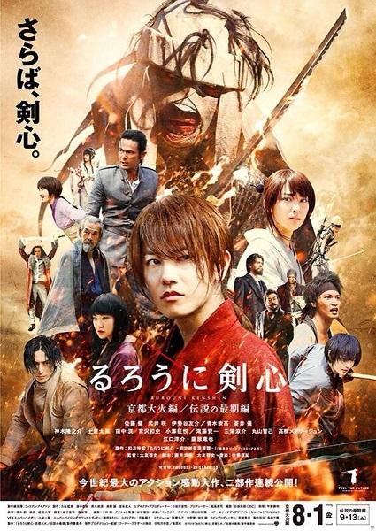 Rurouni_Kenshin_Live_Action01