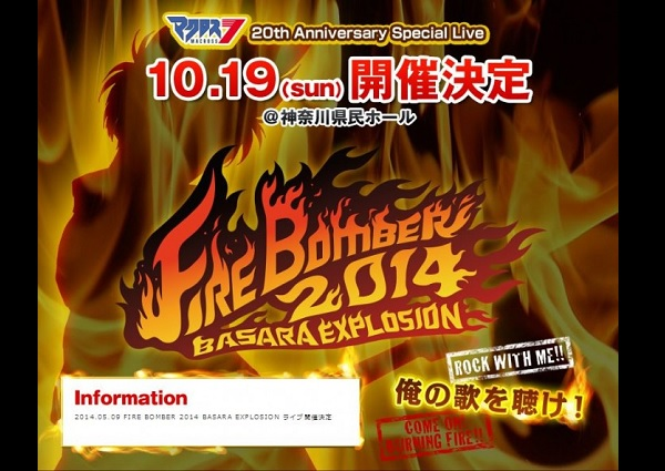 fire_bomber_macross7_basaraexplotion