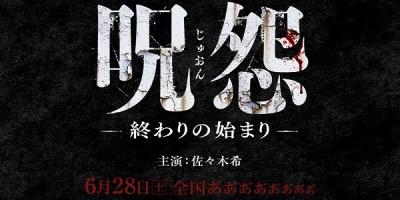 Nueva película de Ju-on con Nozomi Sasaki
