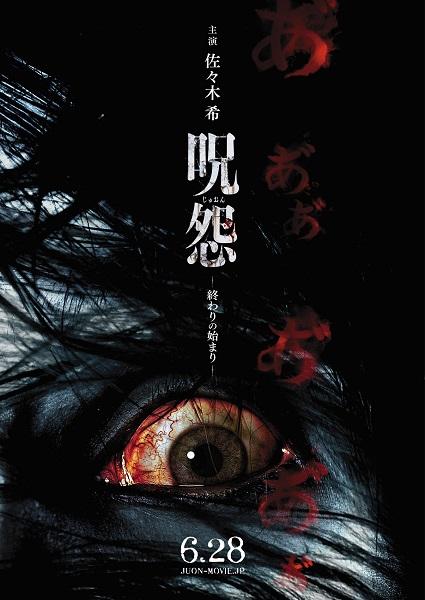 ju-on-owari-no-hajimari-poster