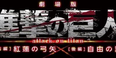 Publican trailer de la primera película recopilatoria de Shingeki no Kyojin + publicidades Schick
