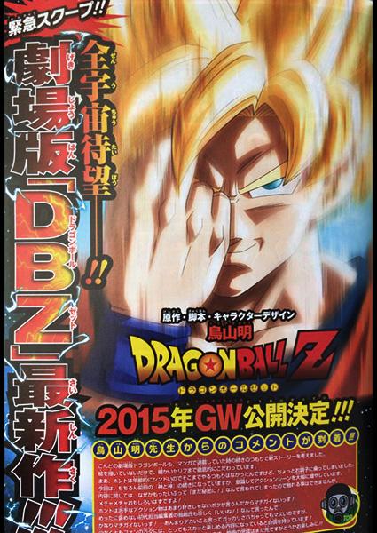 dragon-ball-z2015-01