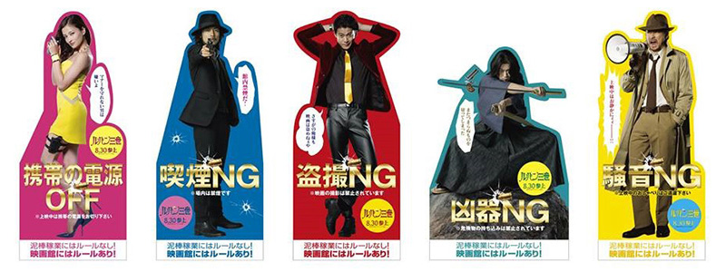 lupin-the-third-live-action01