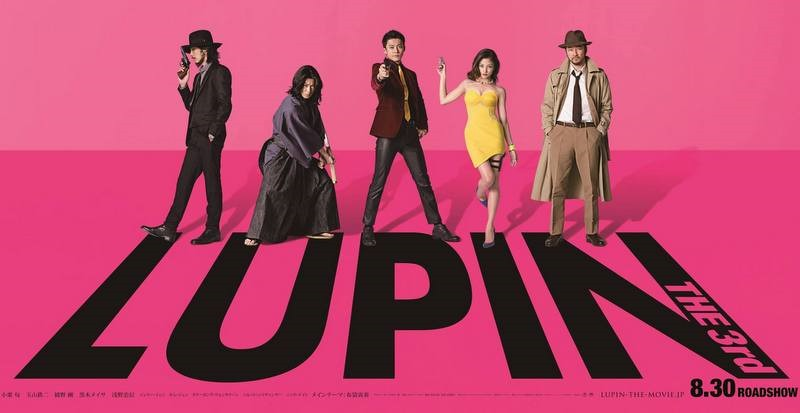 lupin-the-third-live-action02