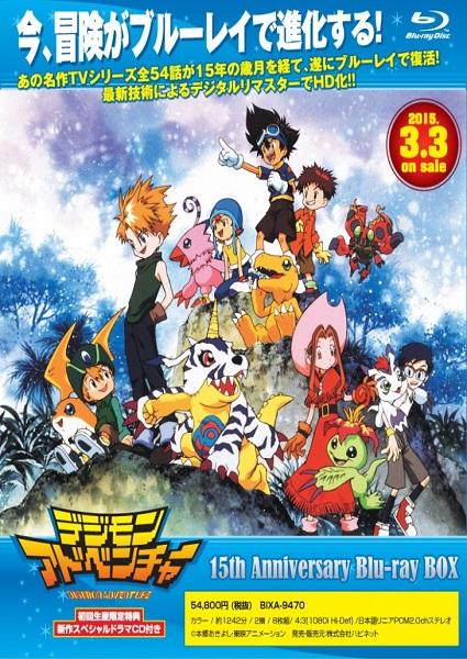 Digimon_15_aniversario_BluRayBox