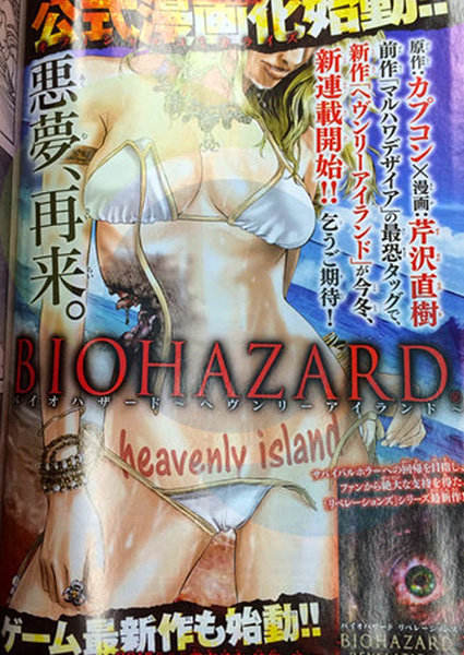 resident-evil-heavenly-island01