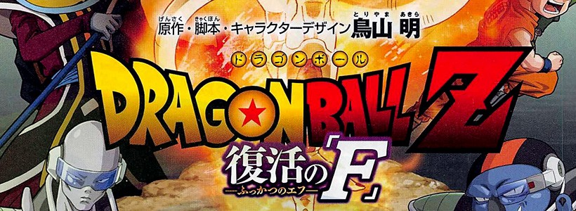 Dragon Ball Z: Fukkatsu no F, Gokú y sus amigos vuelven al cine en 2015, fecha de estreno y argumento confirmados