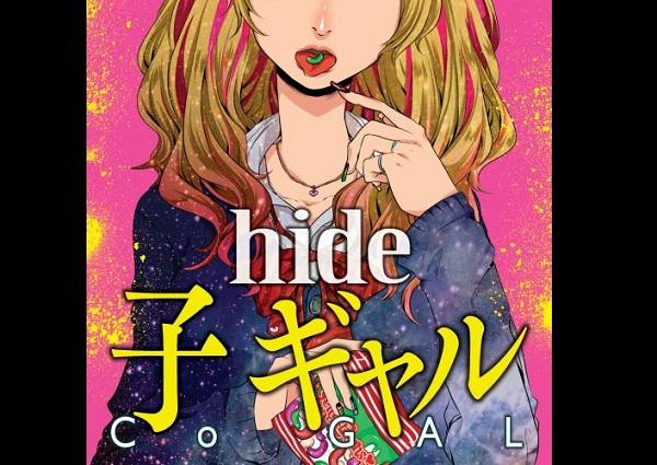 hide_matsumoto_ko_gal03