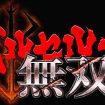Berserk Musou, lo nuevo de Koei Tecmo