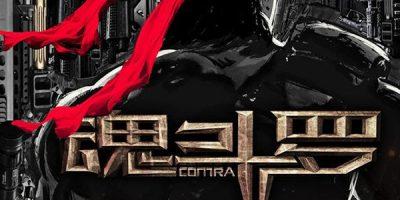 Contra: la legendaria saga llegará al cine