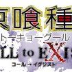 Tokyo Ghoul llega a PS4 y PC
